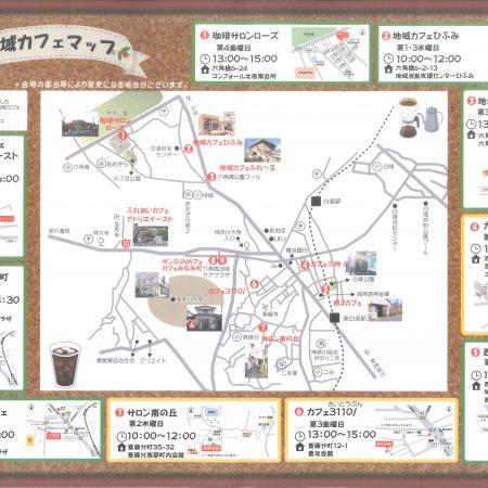 2019年3月地域カフェマップ