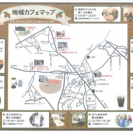 地域カフェマップ2019
