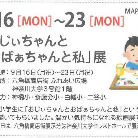 2019_おじいちゃんとおばあちゃん展