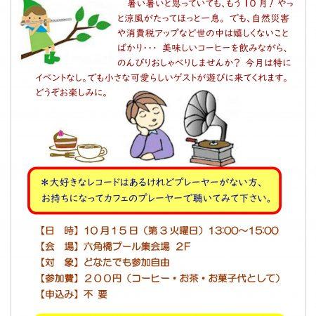 地域カフェ cafeふれ~る