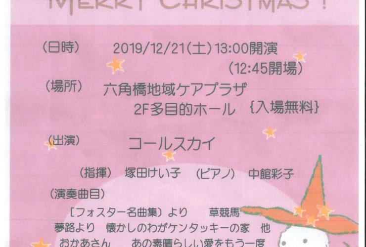 コールスカイ_クリスマスコンサート