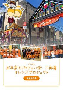 小冊子_お年寄りにやさしい街六角橋オレンジプロジェクト