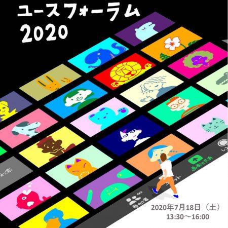 かながわユースフォーラム2020